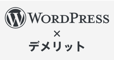 WordPress×デメリット